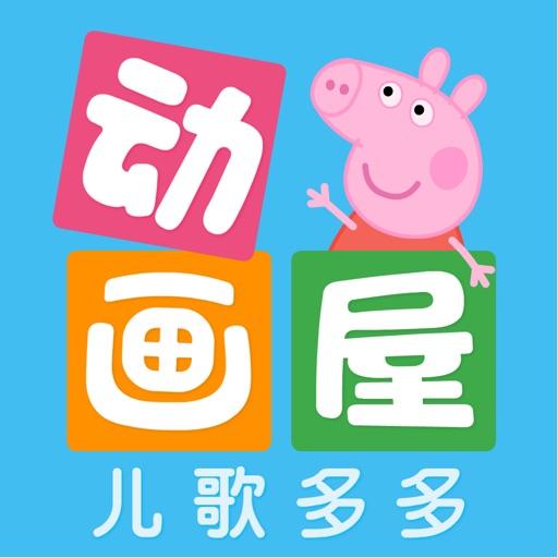多多动画屋-小猪佩奇正版授权