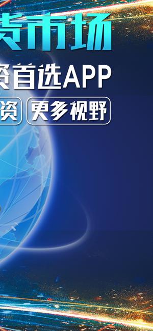 """全球资讯_App Store 上的""""全球期货资讯-香港全球期货行情软件"""""""