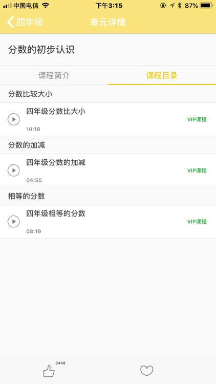 酷学习 screenshot-2