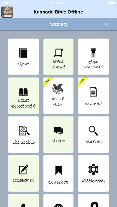 Kannada Bible-Offline for Pc - Download free Book app [Windows 10/8/7]