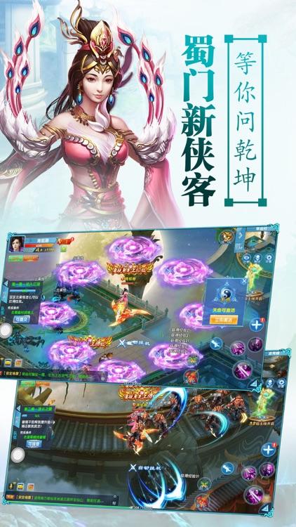 蜀山剑侠奇缘-经典仙侠动作RPG手游