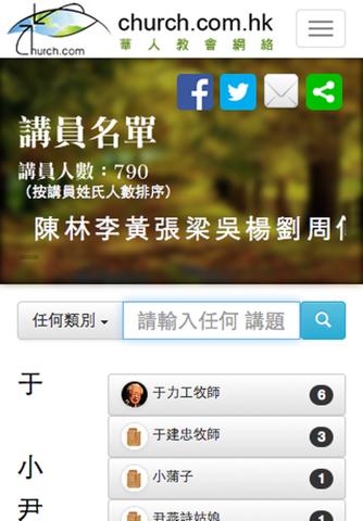 華網 - 華人教會網絡 - náhled