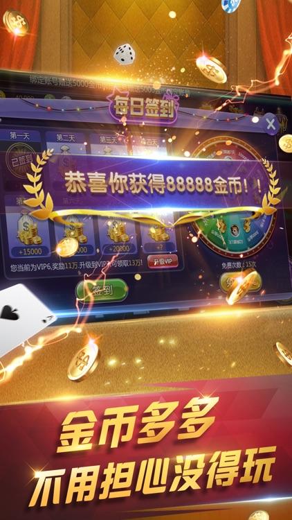 天天大赢家-皇冠欢乐炸金花娱乐城 screenshot-4