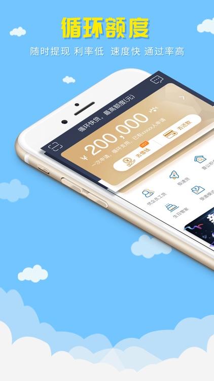 中邮钱包-消费金融贷款分期