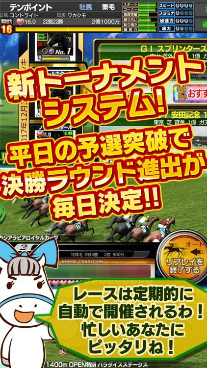 ダービーオーナーズクラブ ‐ネクストハロン‐ screenshot-3