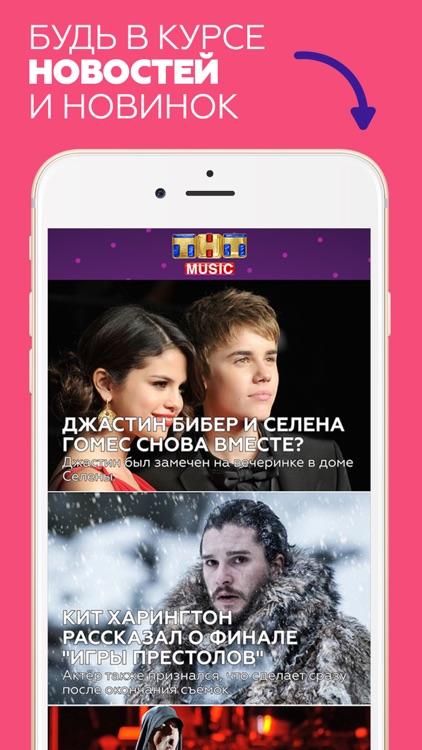 ТНТ MUSIC screenshot-3