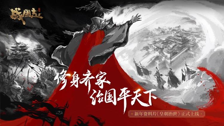 战国志 screenshot-0