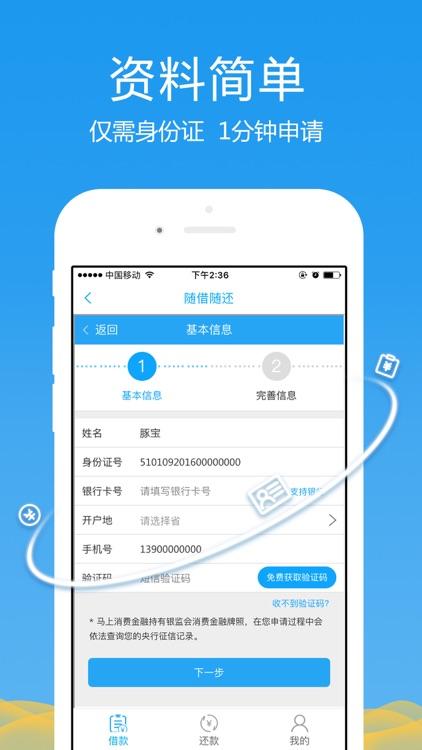 享宇钱包—手机信用贷款平台 screenshot-3