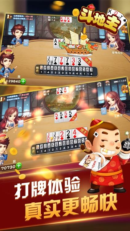 斗地主游戏 真人欢乐单机版比赛游戏 screenshot-0