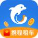 携程租车-国内境外高品质租车app