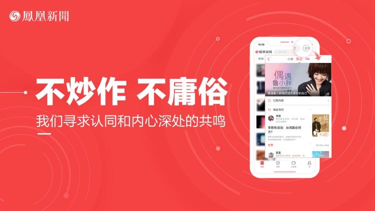 凤凰新闻(专业版)-热点资讯、娱乐视频