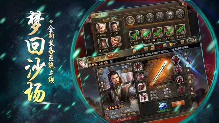 烽火赤壁-二乔大战三国 screenshot-4