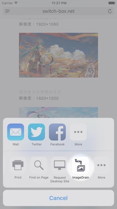ImageDrainのスクリーンショット1