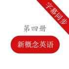新概念英语第四册 - 有声同步英汉对照双语字幕 icon