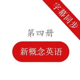 新概念英语第四册 - 有声同步英汉对照双语字幕
