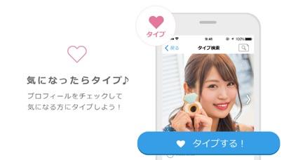 ハッピーメール-恋活マッチングアプリ ScreenShot1