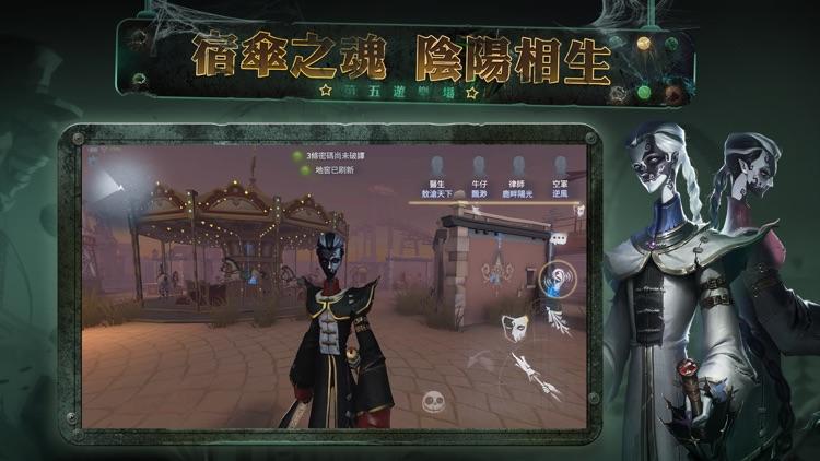 第五人格-1v4懸疑競技手遊 screenshot-4