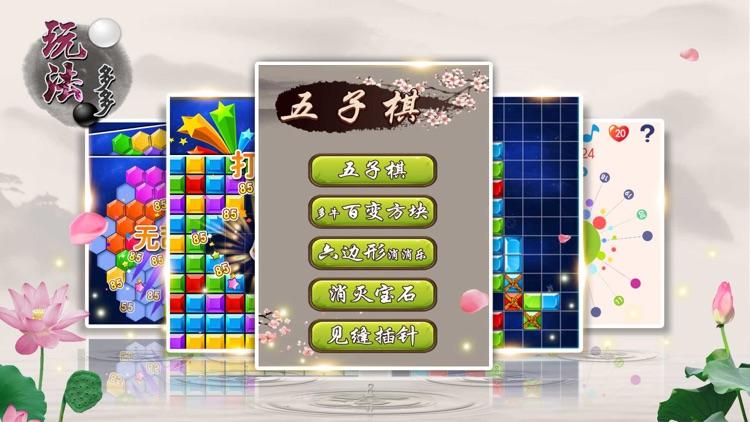 五子棋—天天双人策略对战小游戏 screenshot-4