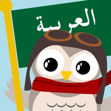 Activities of Gus on the Go: Arabic