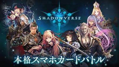 シャドウバース (Shadowverse)スクリーンショット1