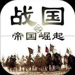 战国 - 史诗级历史战争策略游戏