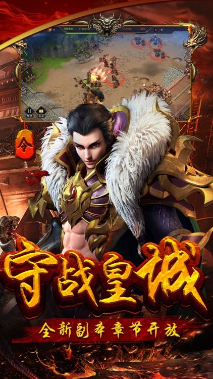 一统江山-三国策略之王者争霸