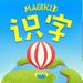 145.魔力小孩识字-3~8岁儿童学习认识3000汉字
