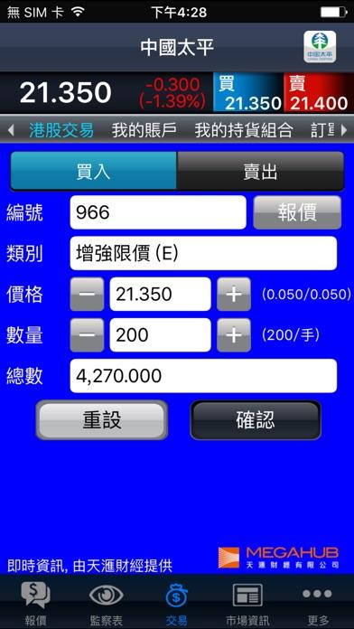 太平証券[MegaHub]屏幕截圖3