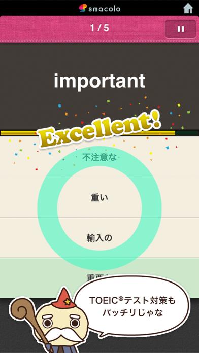 続く英語学習 えいぽんたん! 英単語からリスニングまでスクリーンショット