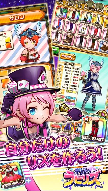 夢幻のラビリズ screenshot-3