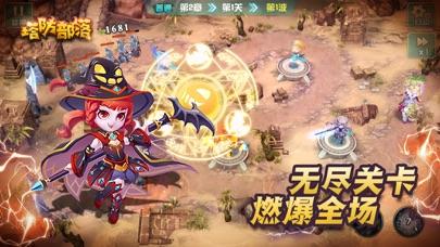 塔防大作战-3d魔幻塔防游戏 screenshot four
