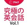 究極の英会話 Vol.1 (添削機能つき) [アルク]