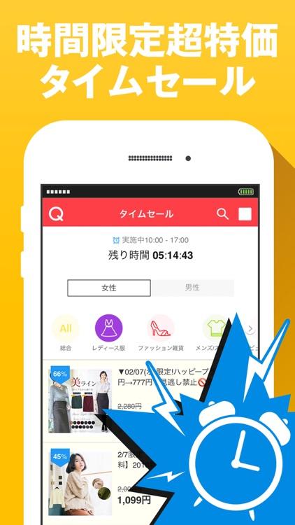 Qoo10ショッピング-クーポンでお得なお買い物/通販アプリ screenshot-3