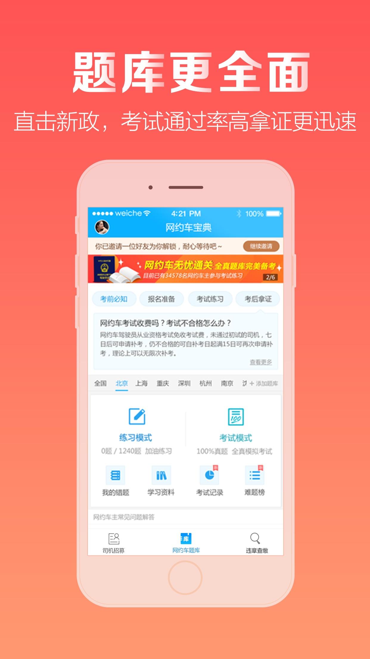 司机招募-开启网约车生活 Screenshot