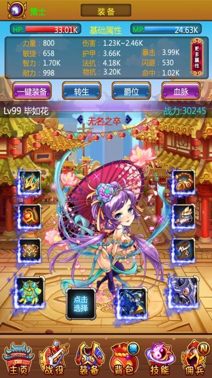 智斗三国 screenshot-0