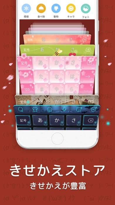 Simeji - 日本語文字入力&きせかえ・顔文字キーボードスクリーンショット7