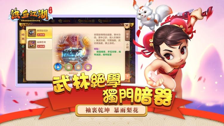 熱血江湖 - 週年慶典 screenshot-3