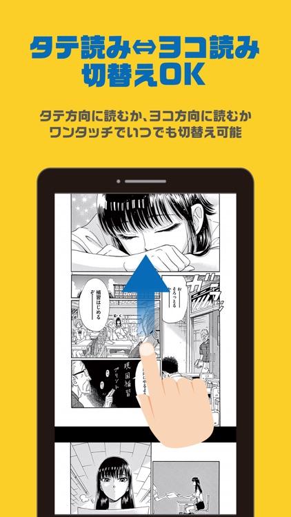 まんが王国 - 人気の漫画をじっくり試し読み