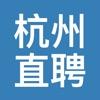 杭州直聘-一款针对杭州地区的求职招聘神器