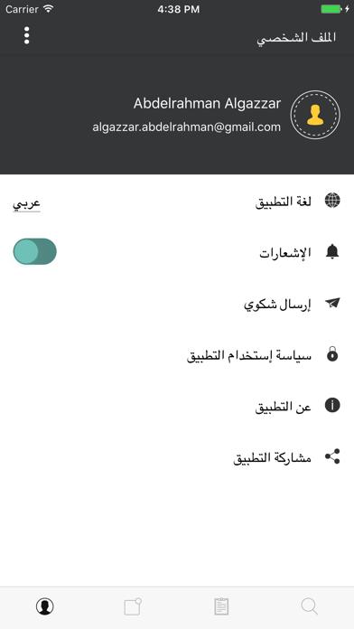 Fixer-App screenshot four