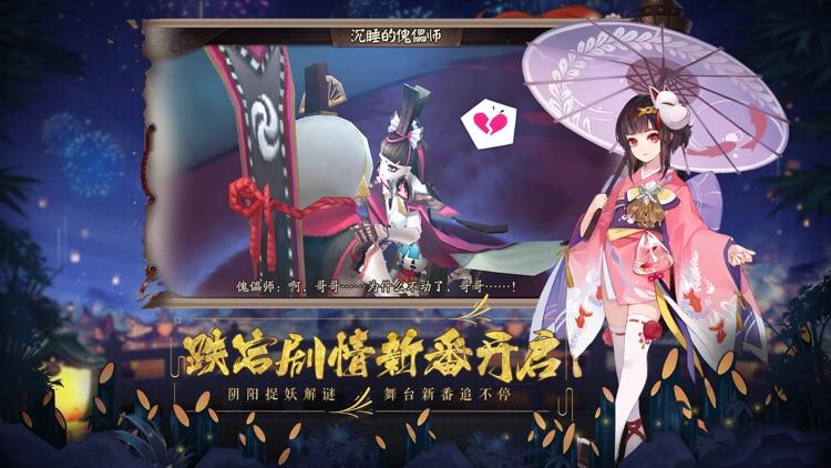 阴阳师-夏日花火会 screenshot-4