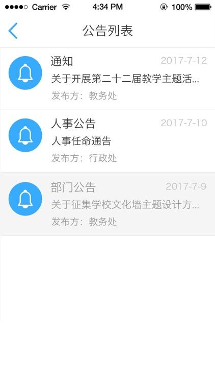 校园云办公 app image