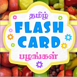 Tamizh Flash Cards - Fruits