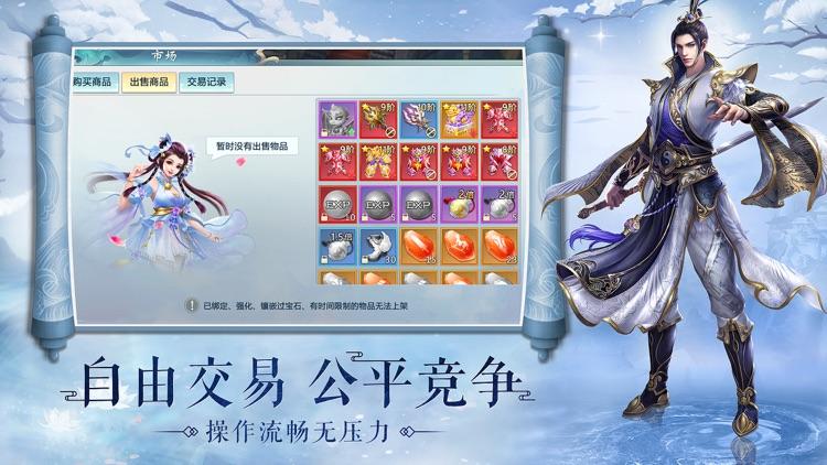 青云剑凌-逍遥剑侠角色扮演手游 screenshot-3