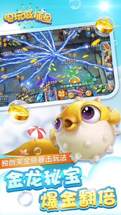 电玩城捕鱼—最新单机3D打鱼2017版