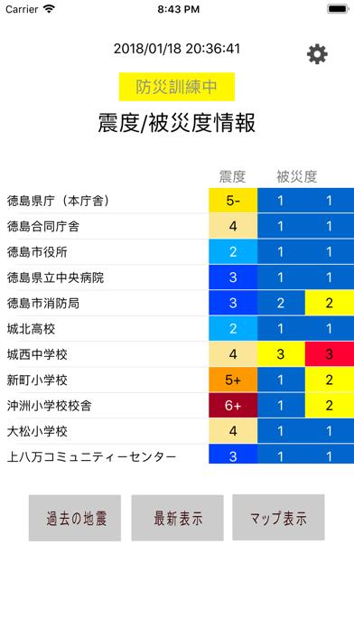 徳島防災実証事業アプリのおすすめ画像1
