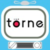 torne™ mobile - iPhoneアプリ