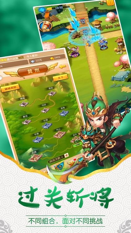 梦幻三国-经典塔防slg策略手游 screenshot-3