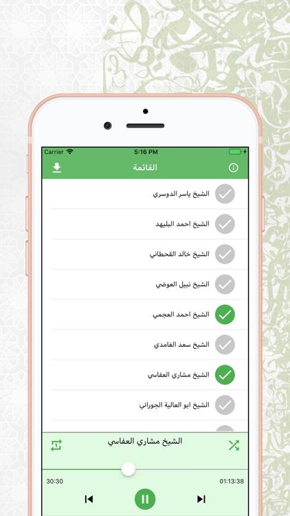 الرقية الشرعية الصوتية screenshot-3