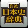 岩波 日本史辞典